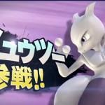 【スマブラ】ミュウツーが3DS・Wiiuで配信開始!強さはどんな感じ?