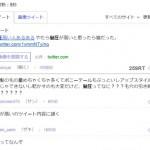 Yahoo!リアルタイム検索の裏ワザとか30日前のを見る方法など