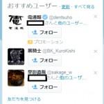 Twitterの検索は相手にばれる・分かる可能性もあるので要注意。