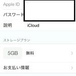 iCloudのバックアップを確認後、アプリを復元してみた。
