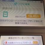 3DSのSDカードの容量はいくつがおすすめなのか?