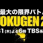 魔裟斗と山本KIDの勝敗予想。K1ルールで再戦!