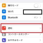 iPhoneゲームセンターの邪魔な通知を消す方法。削除可能?