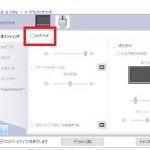 Windows10でタッチパッドを無効化する方法(ノートPC)