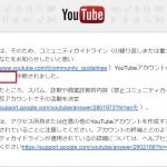 YouTubeのアカウント停止!チャンネルの URL確認はどこですれば??