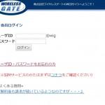 ワイヤレスゲート(ヨドバシ購入WiMAX)解約と証明書発行の流れ!他プロバイダに乗り換える!