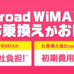 BroadWiMAX違約金負担キャッシュバックの手順を画像付きで解説!