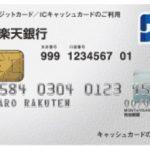 楽天カードで楽天ポイントカードの利用ができない!→楽天銀行カードだった話