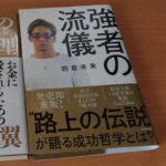 「強者の流儀」の感想。朝倉未来の恋愛や堀口戦が詳しく書かれた本。