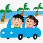 35歳男が女性と初めてドライブ遠出(10歳年下)失敗と反省を語る。